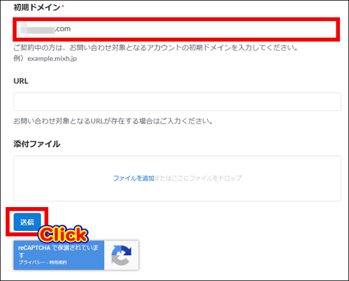 mixhost返金申請の手順 初期ドメイン名を入力して「送信」をクリック