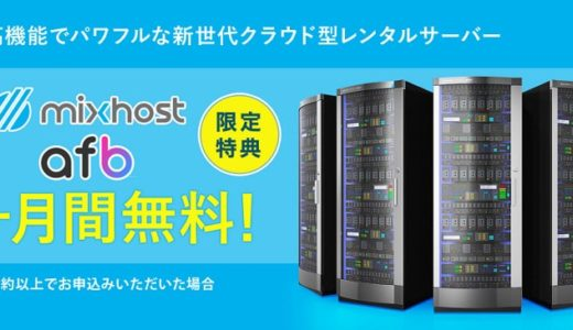 MixHostの料金が6か月間無料になるクーポンコードの入手方法【キャンペーン終了】
