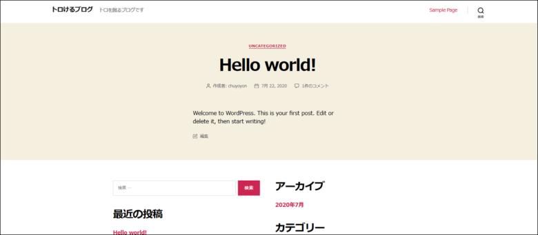 WordPressサイトを表示