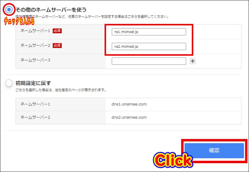 ネームサーバーの設定 mixhostのネームサーバー情報を入力後『確認』をクリック