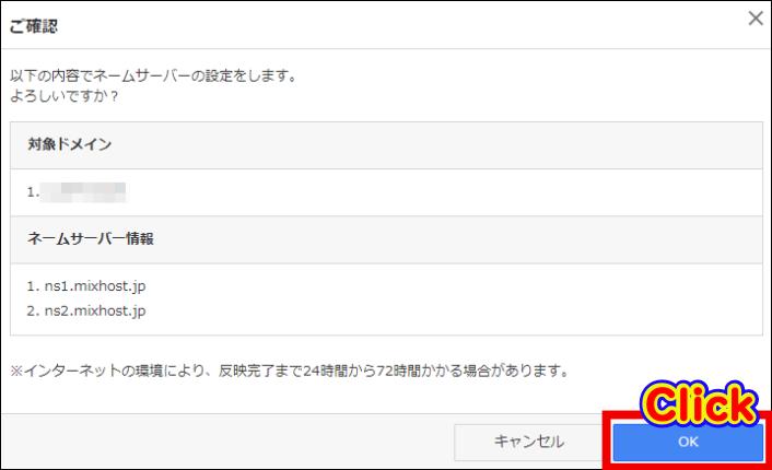 ネームサーバーの設定『OK』をクリック