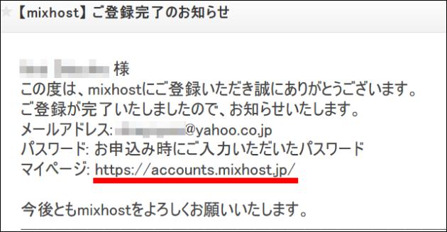 mixhost メールの確認「ご登録完了のお知らせ」