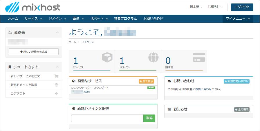 mixhost メールの確認 登録時に設定したメールアドレスとパスワードでログイン