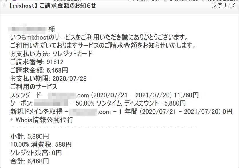 mixhost メールの確認「ご請求金額のお知らせ」