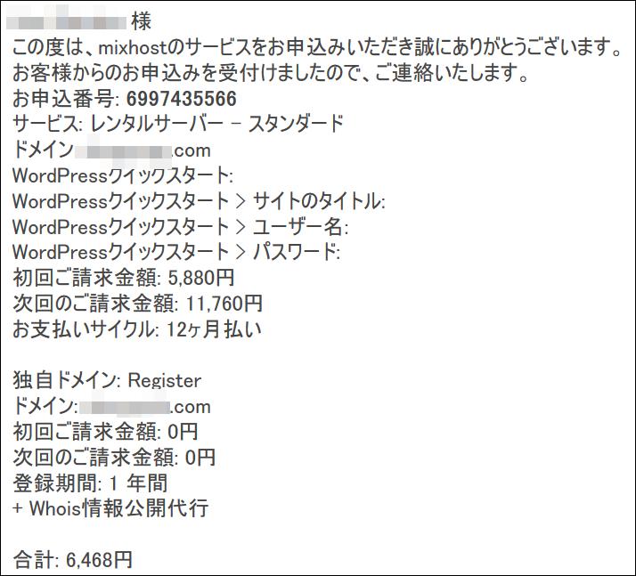 mixhost メールの確認「お申込み受付完了のお知らせ」