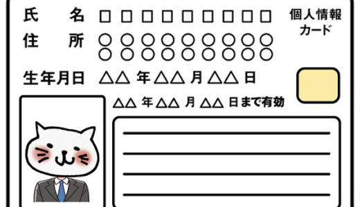 【マイナンバーカード】スマホから申請する方法を画像付きで紹介