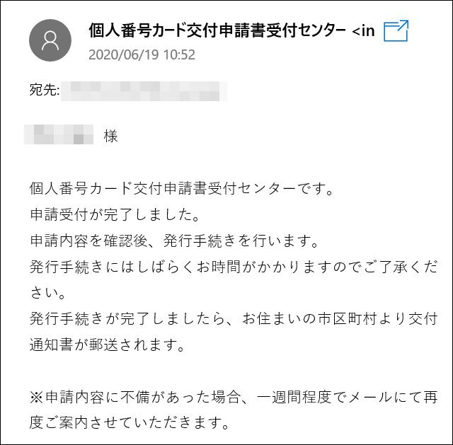 スマホからマイナンバーカードを申請する手順「申請受付完了のお知らせ」メールが届く