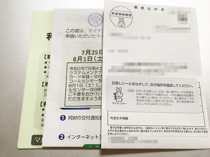 「個人番号カード交付・電子証明書発行通知書兼紹介書、予約案内書」