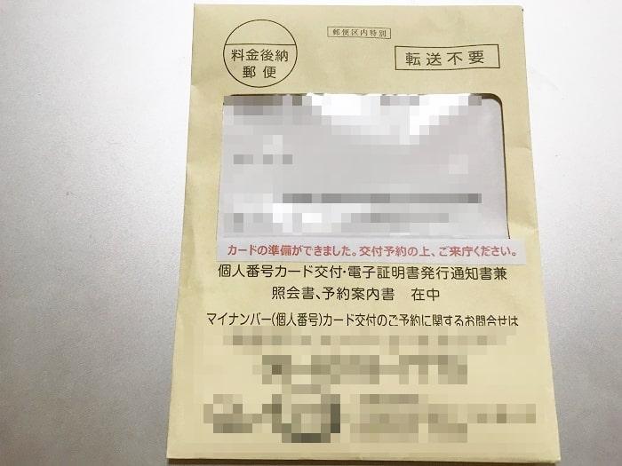 「個人番号カード交付・電子証明書発行通知書兼紹介書、予約案内書」在中の封筒