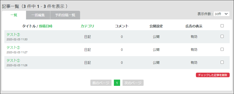 WordPressへ記事のインポート インポート前(Seesaa)