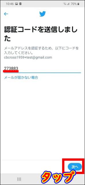 Twitterのアカウントの複数取得方法 認証コードの入力
