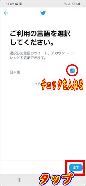 Twitterのアカウントの複数取得方法 日本語にチェックを入れて「完了」をタップ