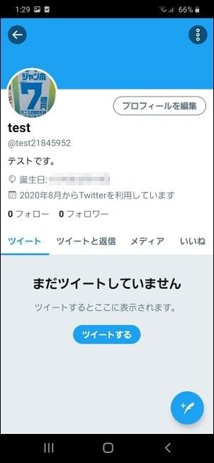 Twitterのアカウントの複数取得方法 Twitterアカウントの追加完了