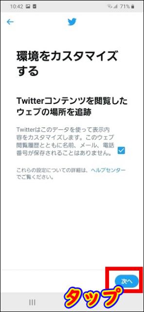 Twitterのアカウントの複数取得方法 「次へ」をタップ