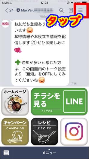 友達をブロックする方法iPhone編 LINEアプリ起動後してブロックしたい友達のトークルーム右上の『三』をタップ