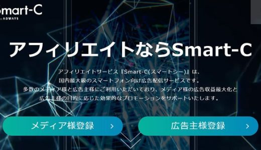 Smart-C(スマートC)のメリット・デメリットや稼ぎ方まとめ