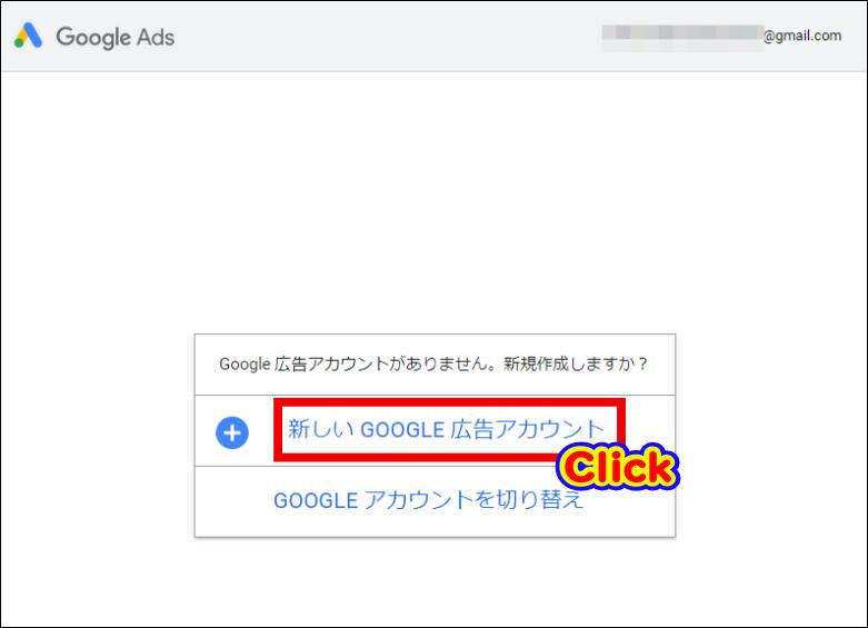 Gmailアドレスでログインして「新しいGoogle広告アカウント」をクリック