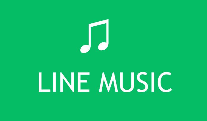 LINE MUSICの無料トライアル(3ヶ月間)の登録と解約方法