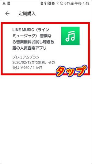 「LINE MUSIC」をタップ