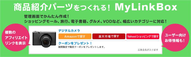 バリューコマース MyLinkBox(マイリンクボックス