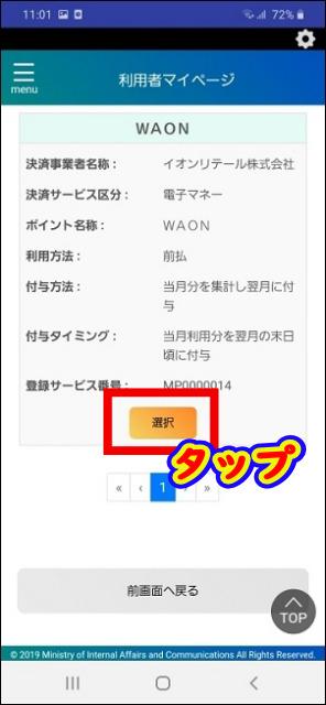 マイナポイントの申し込み WAONが検索されるので「選択」をタップ