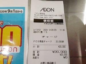 WAONに20,000円チャージ