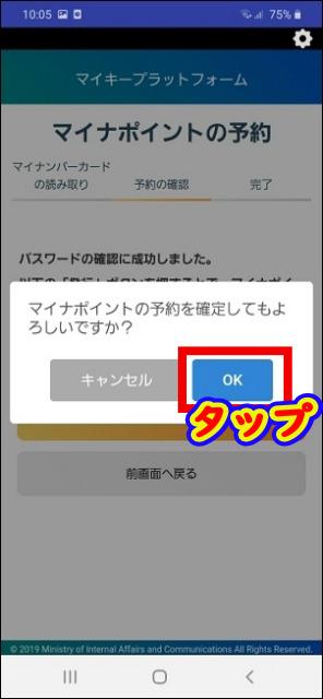 マイナポイントの予約 読み取りが成功したら画面が切り替わるので「発行」⇒「OK」をタップすればマイナポイントの予約完了