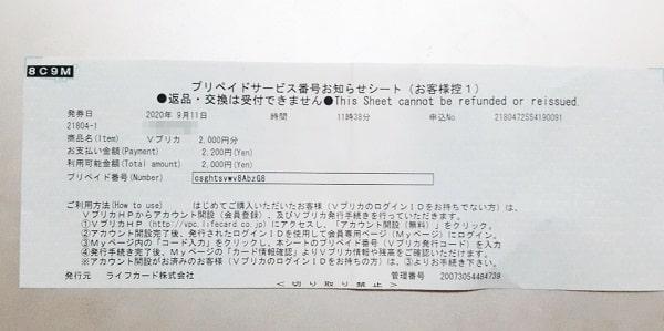 Vプリカ発行コード(プリペイド番号)