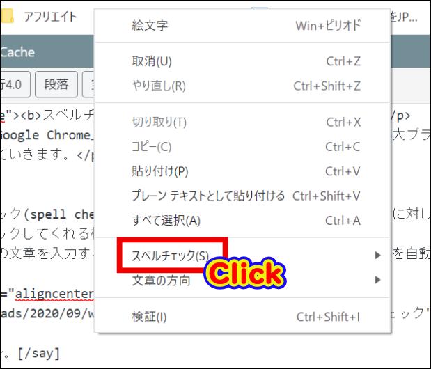スペルチェック機能をオフにする方法「Google Chrome」WordPressの投稿画面のどこでも構わないので右クリックを行うとメニューが開くので「スペルチェック」という項目をクリック