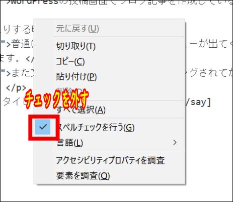 スペルチェック機能をオフにする方法「Mozilla Firefox」WordPressの投稿画面のどこでも構わないので右クリックを行うとメニューが開くので「スペルチェックを行う」という項目のチェックをオフ