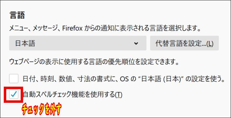 スペルチェック機能をオフにする方法「Mozilla Firefox」メニュー内の「言語」欄の「自動スペルチェック機能を使用する」横のチェックを外す