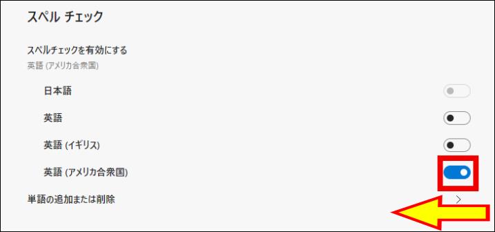 スペルチェック機能をオフにする方法「Microsoft Edge」設定から変更する場合は右上のメニュバーをクリックして「設定」⇒「言語」と進み「スペルチェック」欄の「英語(アメリカ合衆国)」横のスライドをオフ