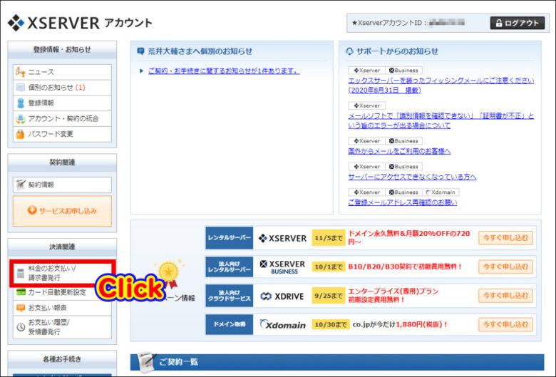 失効後30日以内の「.com」を復旧させる方法 「料金のお支払い/請求書発行」をクリック
