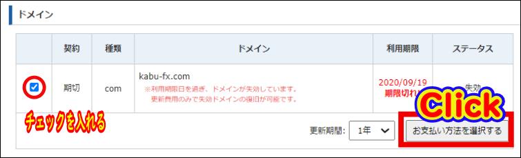 失効後30日以内の「.com」を復旧させる方法 「ドメイン」欄の失効しているドメインにチェックを入れた後、更新期間を設定して「お支払い方法を選択する」をクリック