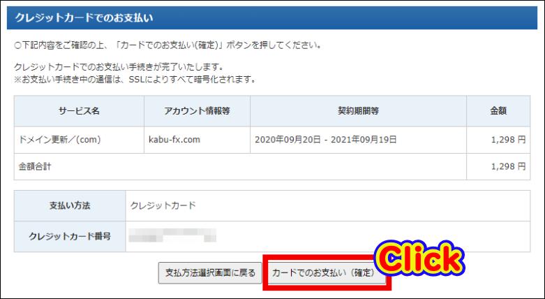 失効後30日以内の「.com」を復旧させる方法 「カードでのお支払い(確定)」をクリックすると支払い完了