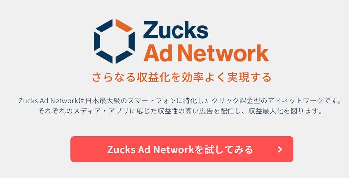 Zucksアドネットワーク