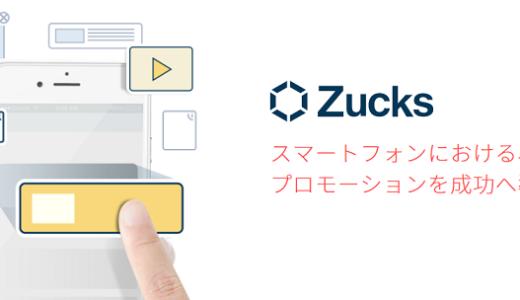 Zucksアフィリエイトの特徴や登録方法・使い方など