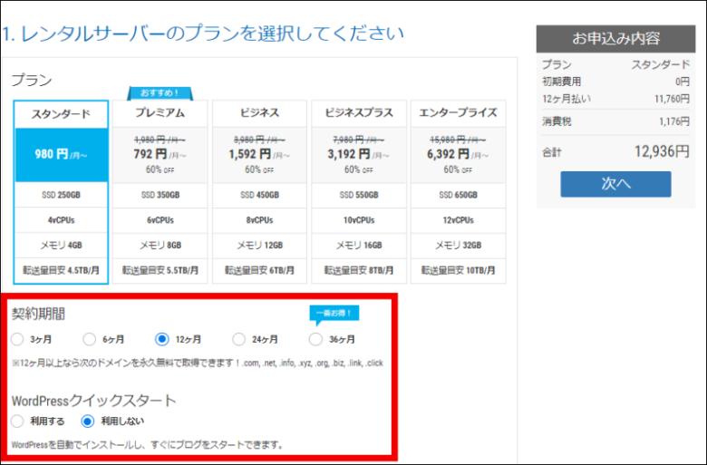 mixhostの登録方法 契約期間の設定