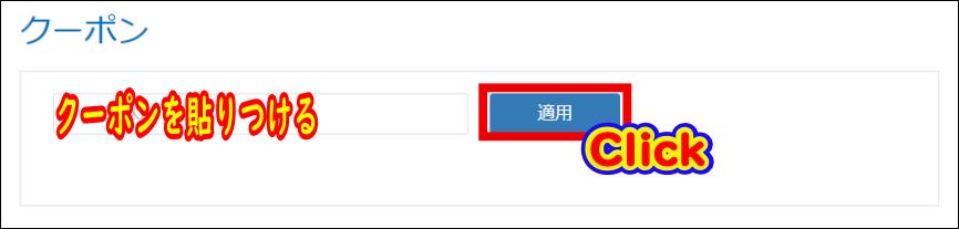 mixhostの登録方法 クーポンコードを貼りつけて「適用」をクリック