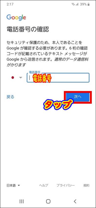 Googleのアカウント(Gmailアドレス)の作成方法 電話番号を入力してSMS認証を行う