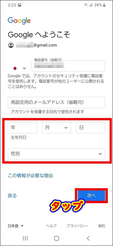 Googleのアカウント(Gmailアドレス)の作成方法 『生年月日』を入力『性別』を選択して『次へ』をタップ