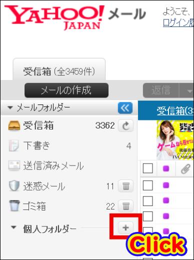 パソコンのヤフーメール内に個別フォルダを作成して保存する方法 「個人フォルダ」右の「+」をクリック