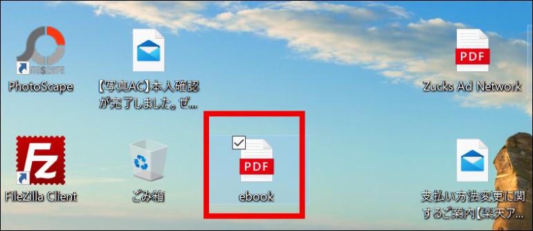 Google Chromeでメールを保存 PDFファイルでパソコンのデスクトップに保存された