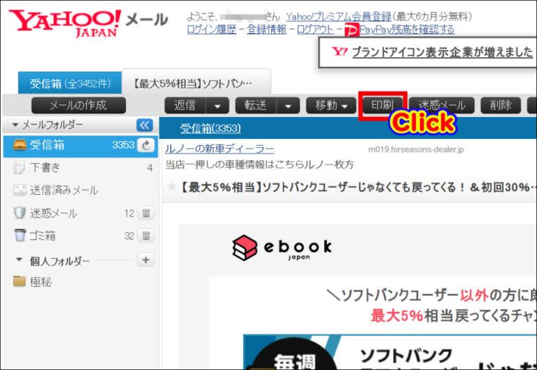 Mozilla Firefoxでメールを保存 保存したいメールを開いて「印刷」をクリック