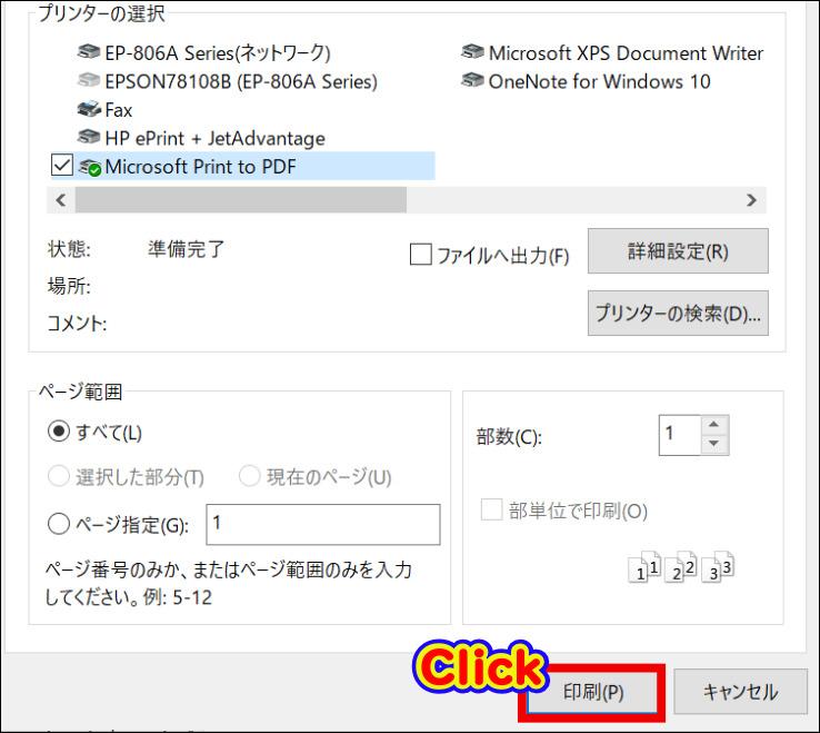 Mozilla Firefoxでメールを保存 「印刷」をクリック