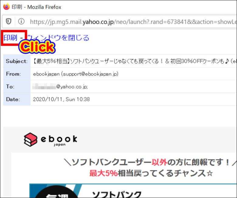 Mozilla Firefoxでメールを保存 左上にある「印刷」をクリック
