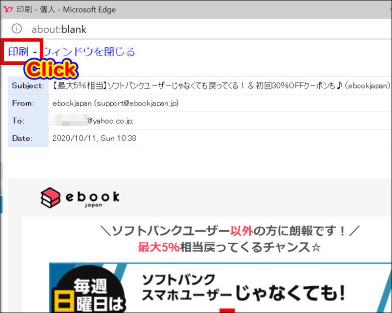 Microsoft Edgeでメールを保存 左上にある「印刷」をクリック