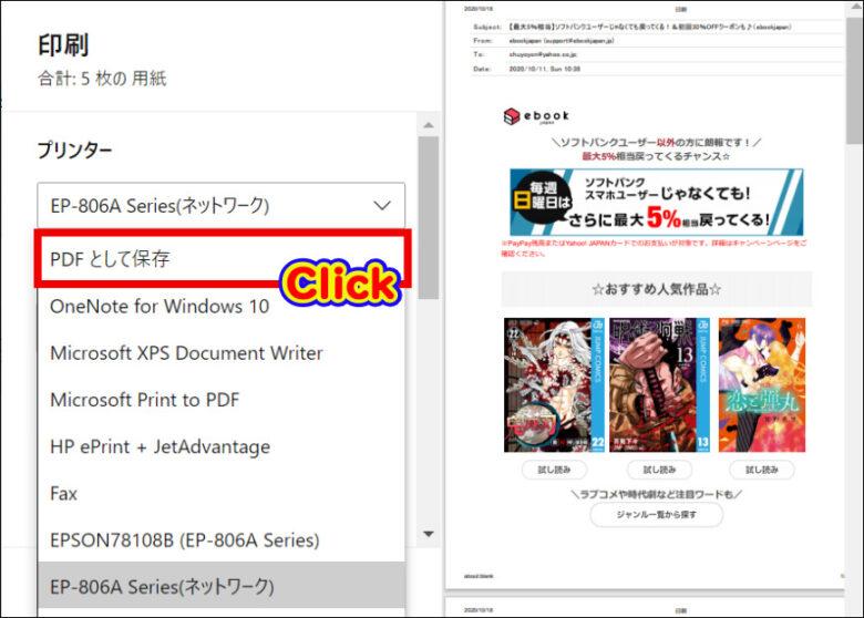Microsoft Edgeでメールを保存 「PDFとして保存」に変更
