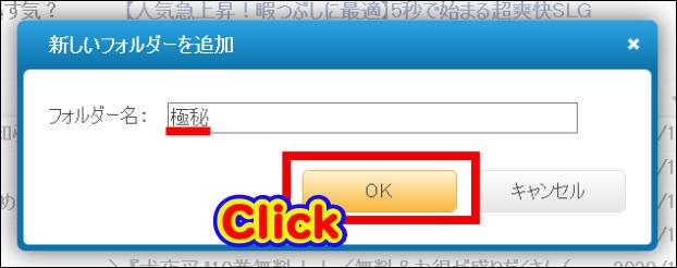 パソコンのヤフーメール内に個別フォルダを作成して保存する方法 フォルダの名前を入力して「OK」をクリック