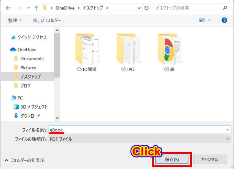 Microsoft Edgeでメールを保存 名前を付けて「保存」をクリック